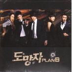 逃亡者 Plan B OST CD 韓国盤
