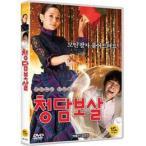 青潭菩薩 チョンダム菩薩 DVD 韓国版(輸入盤) パク・イェジン、イム・チャンジョン