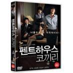 ペントハウス・エレファント DVD 韓国版 チャン・ヒョク、チョ・ドンヒョク、イ・サンウ