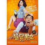 不良男女 DVD 韓国版 オム・ジウォン、イム・チャンジョン