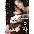 二人の女 二字余り DVD 韓国版 シン ウンギョン チョン ジュノ