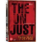 不当取引 生き残るための3つの取引 2DVD 韓国版 ファン・ジョンミン、リュ・スンボム