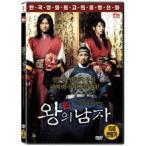 王の男 DVD 韓国版 イ・ジュンギ、カム・ウソン