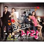 最高の愛 恋はドゥグンドゥグン OST CD 韓国盤