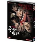 いま、殺しにゆきます DVD 韓国版 イ・ギョンヨン、キム・ビョンチュン