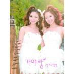 カヤラン 2集 CD 韓国盤