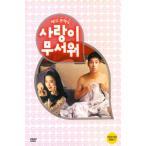 愛が怖いっ! DVD 韓国版 イム・チャンジョン、キム・ギュリ
