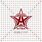 ヒョナ Bubble Pop! CD 韓国盤