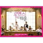 ロマンスタウン DVD BOX 韓国版 英語字幕版 ソン・ユリ、チョン・ギョウン