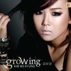 キム・ボギョン Growing CD 韓国盤
