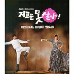 負けたくない! OST CD 韓国盤