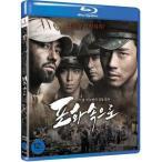 戦火の中へ Blu-ray 韓国版 チャ・スンウォン、クォン・サンウ