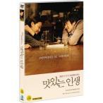 おいしい人生 DVD 韓国版