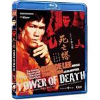 死亡の塔 Blu-ray 香港版(輸入盤)