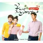 イケメンラーメン店 OST Part 2 CD 韓国盤
