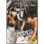 マリンボーイ DVD 韓国版 キム・ガンウ、チョ・ジェヒョン
