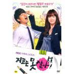 負けたくない! DVD BOX 韓国版(輸入盤) 英語字幕版 チェ・ジウ、ユン・サンヒョン