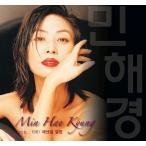 ミン ヘギョン Since… 1981 3CD 韓国盤