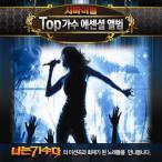 サバイバルTOP歌手エッセンシャルアルバム Various 3CD 韓国盤