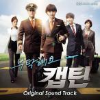 お願い、キャプテン OST CD 韓国盤