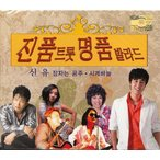 トロット名品バラード 韓国盤