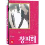 恥ずかしい DVD 韓国版