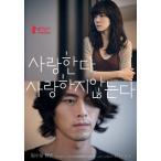 愛してる、愛してない DVD 韓国版 ヒョンビン、イム・スジョン