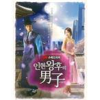 イニョン王妃の男 (仁顕王后の男) 韓国ドラマOST (tvN TV Drama) CD 韓国盤