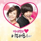 I Love イ・テリ OST CD 韓国盤