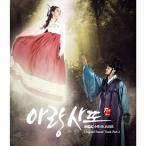 アラン使道伝 OST Part2 CD 韓国盤