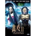畫皮II 2012 DVD 香港版