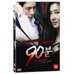 90分 DVD 韓国版 チュ・サンウク、チャン・ミイネ
