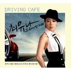 チェ・ユナ Driving Cafe 2CD 韓国盤