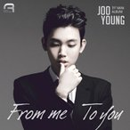 JOO YOUNG ジュヨン From Me To You CD 韓国盤