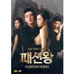 ファッション王 DVD-BOX 韓国版 ユ・アイン、シン・セギョン