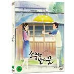 Green Days 大切な日の夢 DVD 韓国版