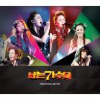 ジャウリム 紫雨林 サバイバル!私は歌手だ Special Edition CD+DVD 韓国盤