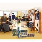 学校2013 韓国ドラマOST (KBS) CD 韓国盤