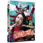 音痴クリニック DVD 韓国版 パク・ハソン、ユン・サンヒョン