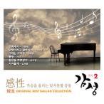 感性 2集 韓流 ORIGINAL BEST BALLAD COLLECTION Various 3CD 韓国盤
