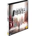 ザ・ウイルス 4DVD 韓国版 オム・ギジュン、イ・ギウ