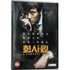 ある会社員 DVD 韓国版 ソ・ジソブ、イ・ミヨン