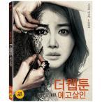 ザ・ウェブトゥーン 殺人漫画 Blu-ray 韓国版