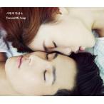 愛の断章4 YOU AND ME SONG VARIOUS CD 韓国盤