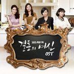 結婚の女神 OST (SBS TVドラマ) CD 韓国盤