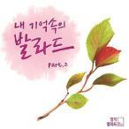私の記憶の中のバラード PART2 VARIOUS 2CD 韓国盤