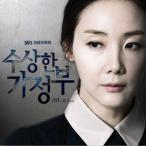 怪しい家政婦 OST CD 韓国盤