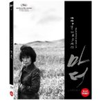 母なる証明 白黒バージョン Blu-ray 韓国版