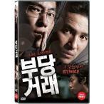 不当取引 生き残るための3つの取引 DVD 韓国版