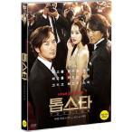 トップスター DVD 韓国版